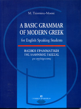 A basic grammar of modern Greek