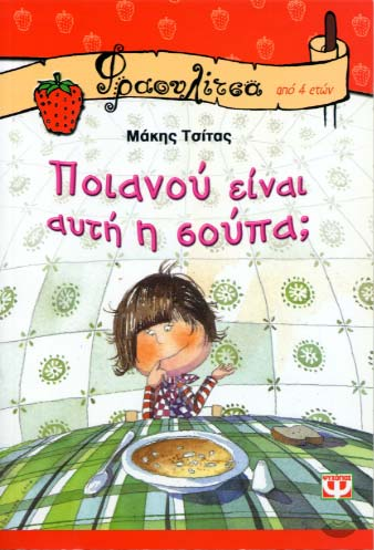Poianou einai afti i soupa?