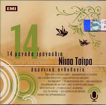 14 Μεγάλα τραγούδια (Νίτσα Τσίτρα)