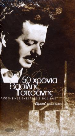 50 chronia Vassilis Tsitsanis