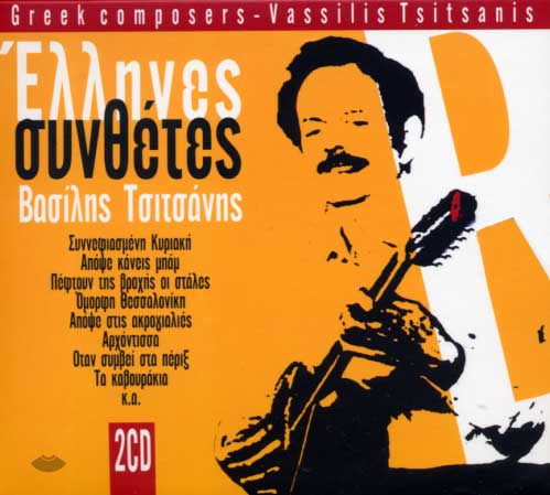 Greek composers - Vassilis Tsitsanis
