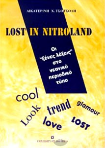 Tsotsoli, Lost in Nitroland