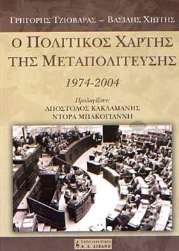 O politikos hartis tis Metapoliteusis 1974-2004