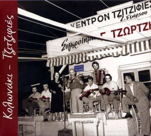 Kolonaki-Tzitzifies