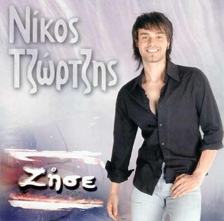 Tzortzis, Zise