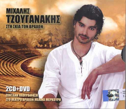 Tzouganakis, Sti skia ton vrahon