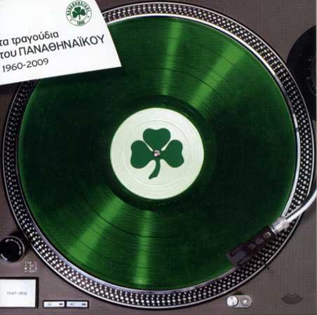 Τα τραγούδια του Παναθηναϊκού 1960-2009