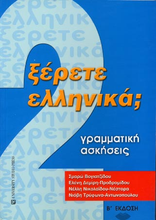 Vogiatzidou, Xerete ellinika 2. Grammatiki Askiseis (2nd publication)