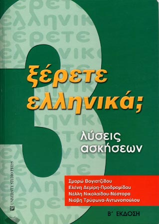 Vogiatzidou, Xerete ellinika 3. Lyseis askiseon (2nd publication)