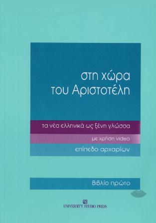 Studio Press, Sti hora tou Aristoteli vivlio1 epipedo arharion