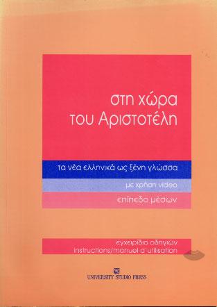 Sti hora tou Aristoteli epipedo meso egcheiridio odigion