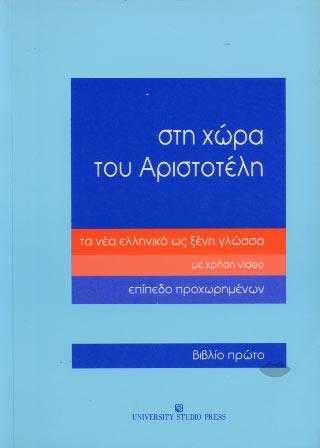 Sti hora tou Aristoteli - Epipedo prochorimenon. Vivlio 1