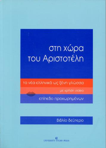Sti hora tou Aristoteli - Epipedo prochorimenon. Vivlio 2