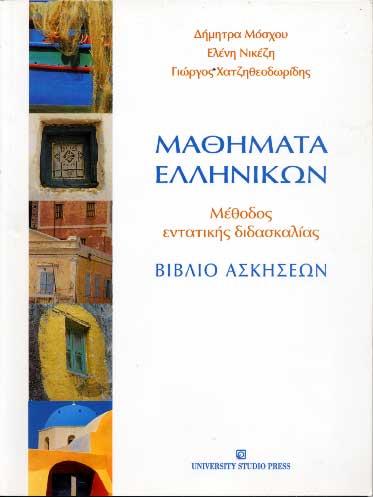 Mathimata Ellinikon - Vivlio askiseon