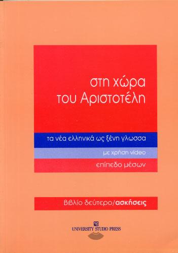 Sti hora tou Aristoteli epipedo meson vivlio 2