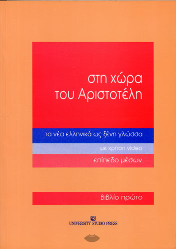 Sti hora tou Aristoteli epipedo meson vivlio 1