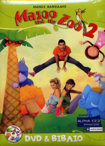 Mazoo and the Zoo 2 (dvd + livre)