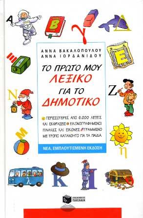 Vakalopoulou, To proto mou lexiko gia to dimotiko