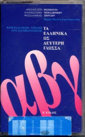 Τα ελληνικά ως δεύτερη γλώσσα, (κασέτα)