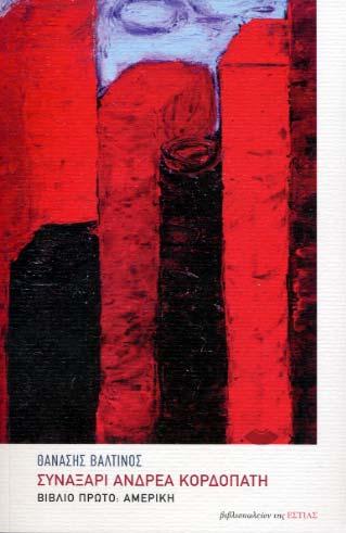 Συναξάρι Ανδρέα Κορδοπάτη. Βιβλίο πρώτο: Αμερική