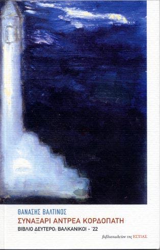 Synaxari Andrea Kordopati 2. Valkanikoi '22