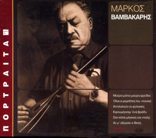 Markos Vamvakaris