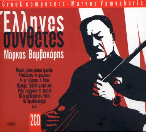 Greek composers - Markos Vamvakaris