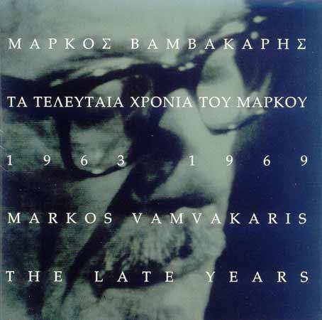 Ta teleftaia hronia tou Markou 1963 - 1969