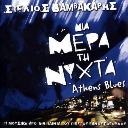 Vamvakaris, Mia mera ti nyhta. Athens Blues