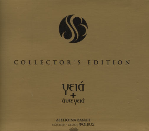 Vandi, Geia+Ante geia - Collector's edition