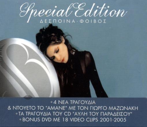 Special edition Δέσποινα - Φοίβος
