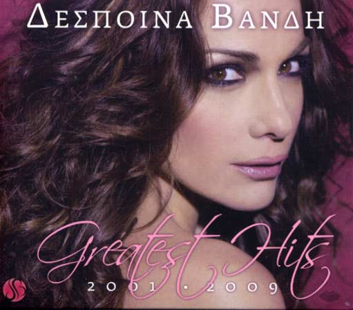 Βανδή, Greatest hits 2001-2009