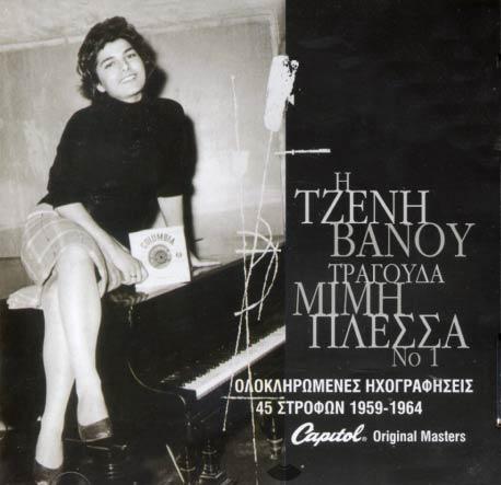 I Tzeni Vanou tragouda Mimi Plessa N°1