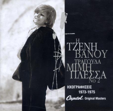 Vanou, I Tzeni Vanou tragouda Mimi Plessa N°2