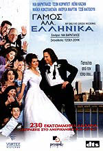 Gamos ala ellinika (My big fat greek wedding)