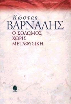 O Solomos horis metafysiki