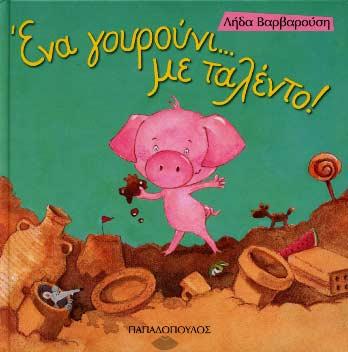 Ένα γουρούνι με ταλέντο!