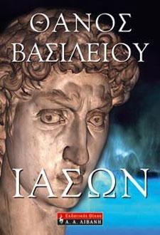 Vassileiou, Iason