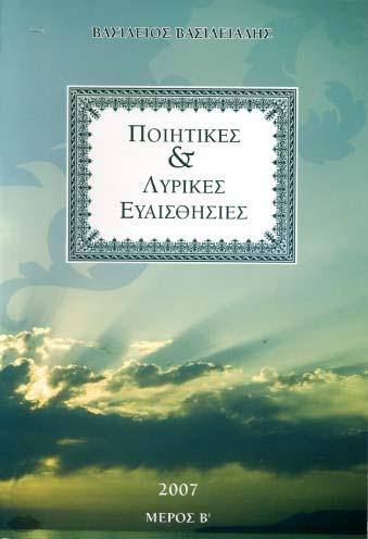 Vassileiadis, Poiitikes kai lyrikes evaisthisies - B