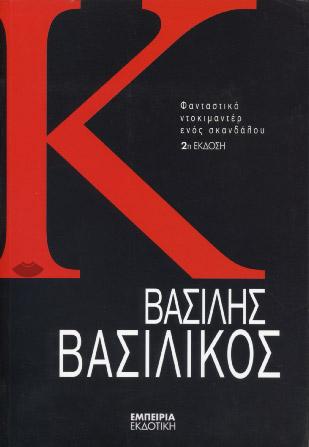 Vassilikos, K