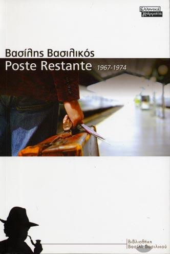 Vassilikos, Poste Restante 1967-1974