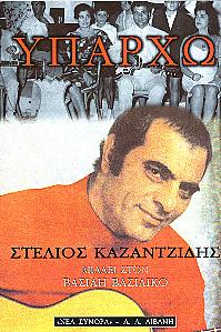 Stelios Kazantzidis, Yparho