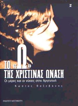 Vaxevanis, To Omega tis Hristinas Onasi