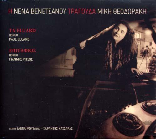 Βενετσάνου, Η Νένα Βενετσάνου τραγουδά Μίκη Θεοδωράκη