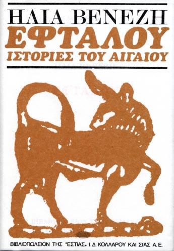 Eftalou