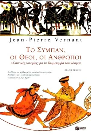 Vernant, To sympan, oi theoi, oi anthropoi