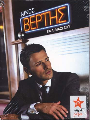 Eimai mazi sou - Deluxe edition