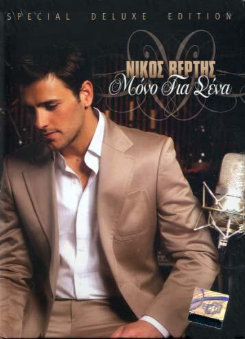 Mono gia sena (Special Deluxe edition)