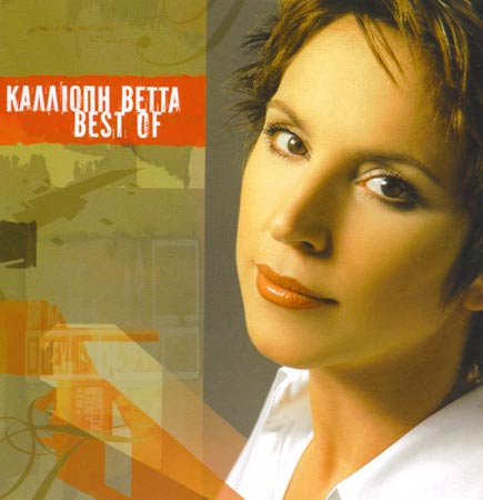 Best of - Vetta Kalliopi
