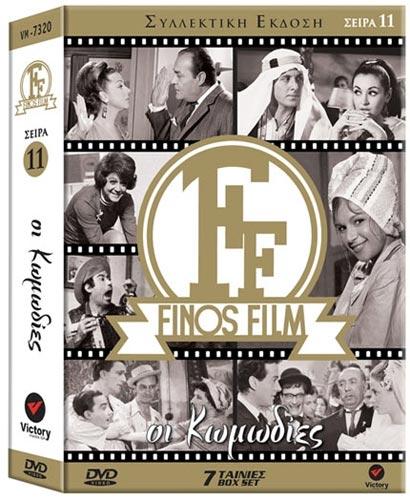 Finos Film Σειρά 11. Οι κωμωδίες